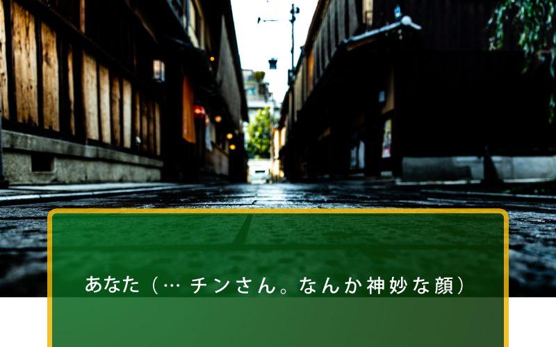 京都で恋愛成就。さらばちん!